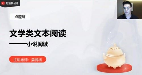 2021高考语文姜博杨押题课 (冲刺班)(高清视频)百度网盘