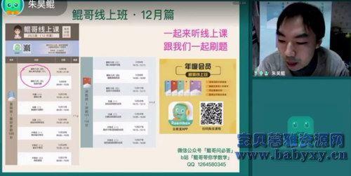 2021朱昊鲲高考数学视频课程十二月班(12.8G高清视频)百度网盘