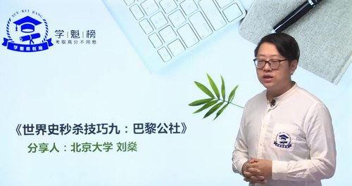 学魁榜2020历史最新秒杀课(刘燊)(40节课10G)(超清视频)百度网盘