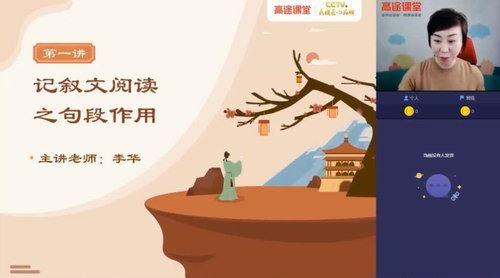 2021高途初一李华语文寒假班(高清视频)百度网盘