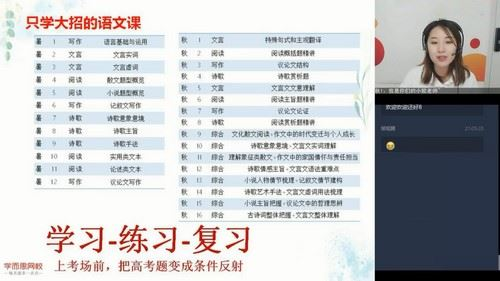 2020秋季高三向欧语文高考目标125+直播班(完结)(5.96G高清视频)百度网盘