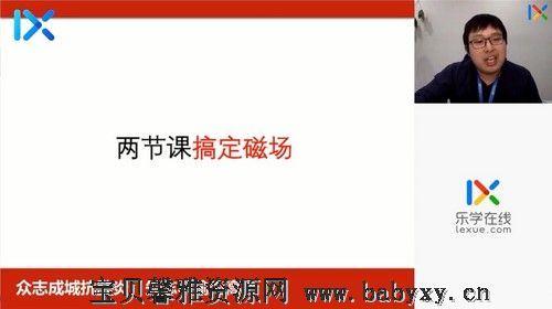 2020物理李玮高考百天冲刺(9.07G高清视频)百度网盘