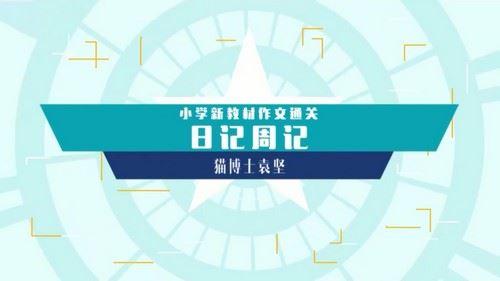 袁坚小学新教材作文通关日记周记(完结)(1.17G高清视频)百度网盘