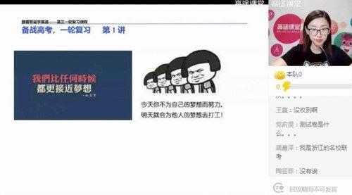 2020高途杨文哲英语秋季班(55G高清视频)百度网盘
