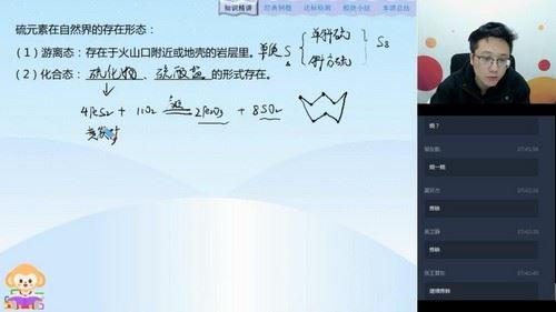 学而思2020寒假高一刘玉化学目标清北班直播(课改)(完结)(2.53G高清视频)百度网盘