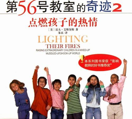 睡前故事《第56号教室的奇迹》MP3免费下载 11集