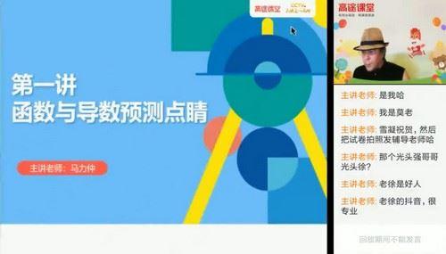 2021高考数学马力仲押题课 (点睛班)(高清视频)百度网盘