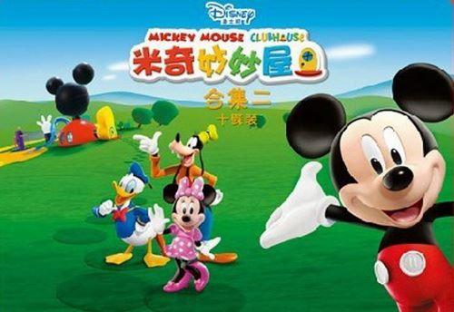 迪士尼之《米奇妙妙屋》英文版 第1季到第5季 百度网盘下载