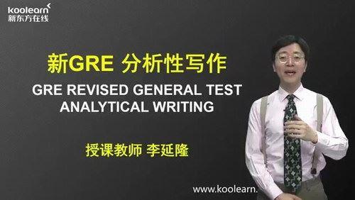 GRE写作精讲精练(讲师:李延隆 课时:40)百度网盘