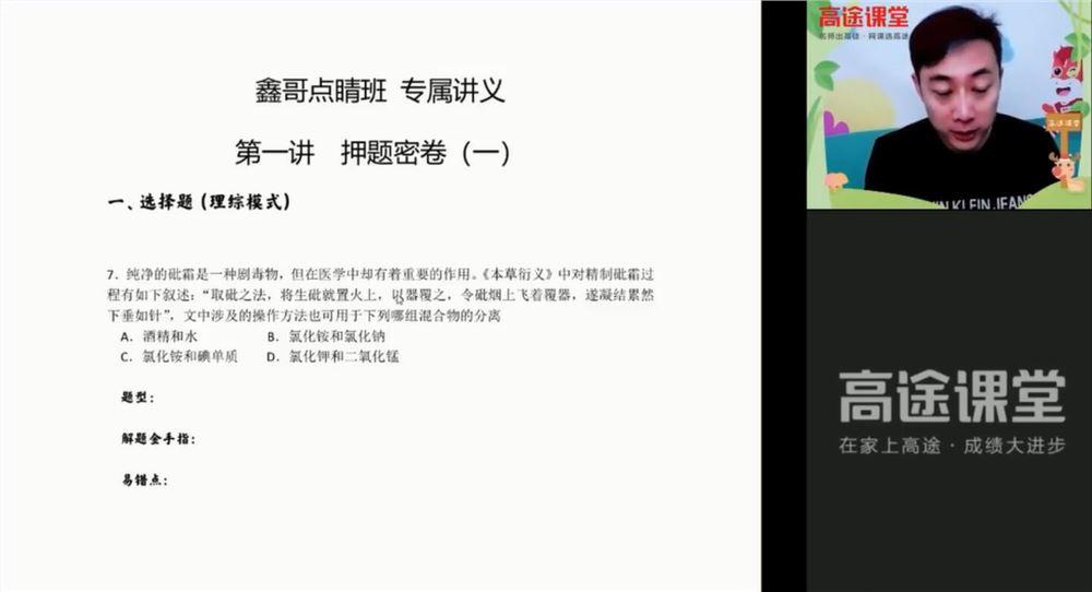 2021高考化学祝鑫押题课 (点晴班)(高清视频)百度网盘