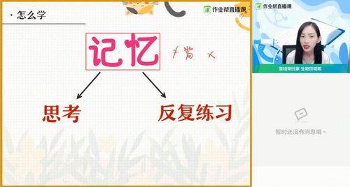 2021作业帮杨雪生物暑期班(完结)(8.10G高清视频)百度网盘