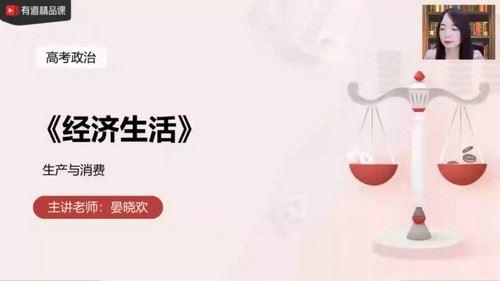 2021年高考政治晏小欢黑马班(完结)(6.53G高清视频)百度网盘