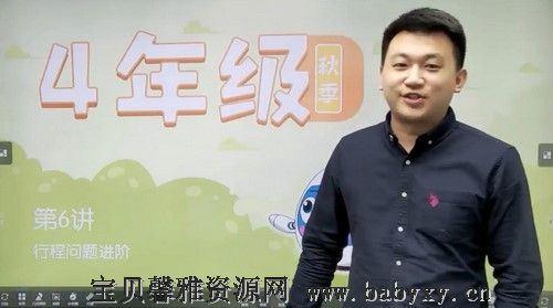 2020年秋季培优四年级数学勤思班王睿(完结)(21.6G高清视频)百度网盘