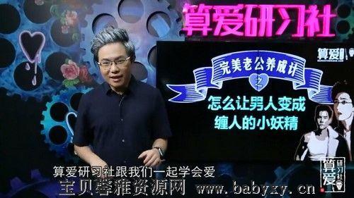 算爱研习社完美老公 完美老公养成计(7节)(736M高清视频)百度网盘
