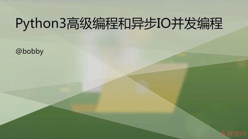 bobby《Python3高级核心技术97讲》(超清视频)百度网盘