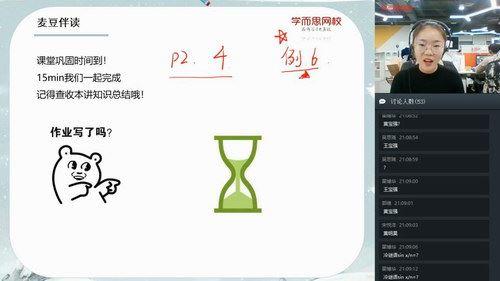 学而思2020寒初二数学朱韬直播目标班(全国版)(高清视频)