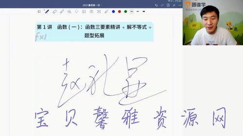 2021赵礼显数学一轮暑期班(完结)(高清视频)百度网盘