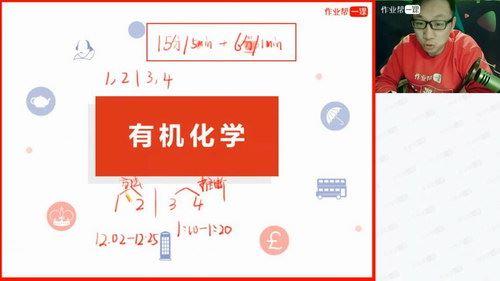 作业帮祝鑫化学专题课(高清视频)百度网盘