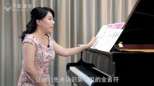 于斯课堂巴斯蒂安钢琴教程第一册(88课时原价198元)百度网盘