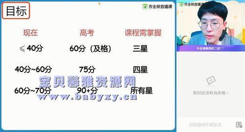 2021作业帮高三龚政物理寒假班(双一流)(高清视频)百度网盘