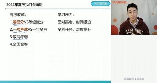 2021寒假高二王淏然语文定点提分直播班(完结)(4.72G超清视频)百度网盘