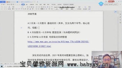 2021高考高三语文国家玮第四阶段(21.0G高清视频)百度网盘