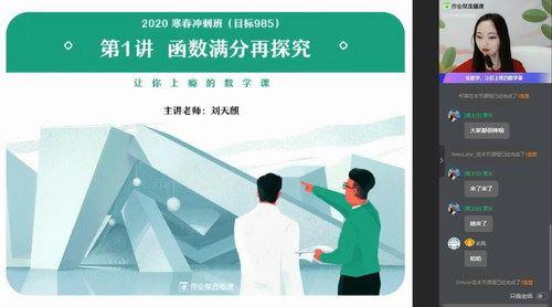 2020作业帮数学七哥寒假班(985清北班)(高清视频)百度网盘