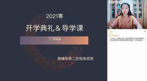 2021猿辅导高二赵静娴生物寒假班(4.93G高清视频)百度网盘