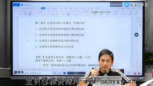 2021高考高三语文国家玮第二阶段(28.6G高清视频)百度网盘