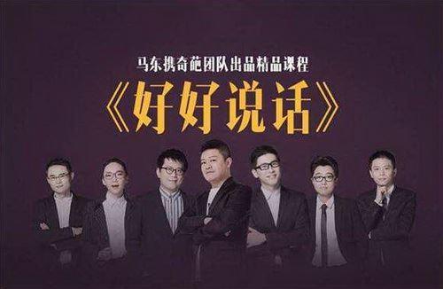 """马东携奇葩天团亲授""""好好说话"""" mp3音频 百度网盘"""