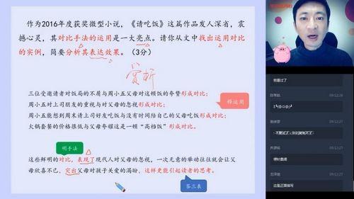 学而思2020春季初一石雪峰语文(完结)(6.49G高清视频)百度网盘