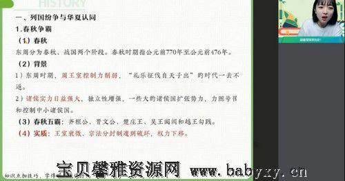 2022高二历史暑假刘莹莹班(8.30G高清视频)百度网盘