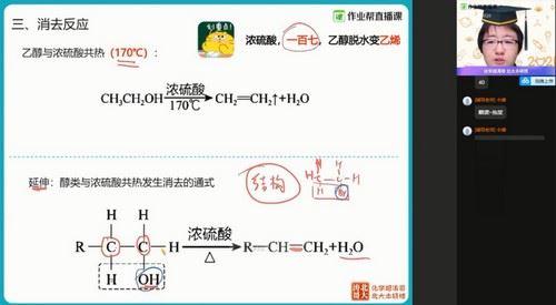 2021春季高二化学张文涛尖端(选3+5)(高清视频)百度网盘