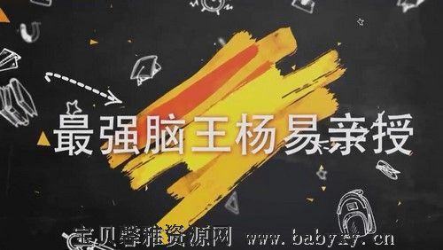 杨易数学思维训练营(完结)(1.94G视频)百度网盘