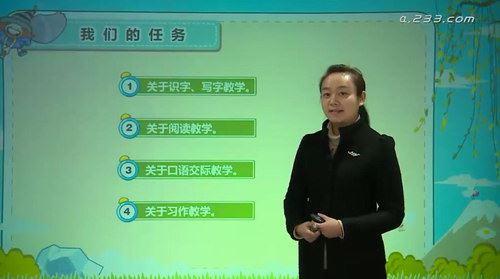 233网校人教版小学三年级语文下册(小刘老师53讲)(高清视频)百度网盘