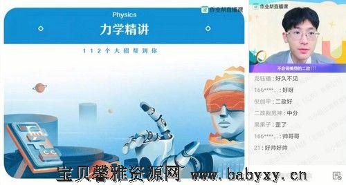 2021高考物理龚正押题班(高清视频)百度网盘