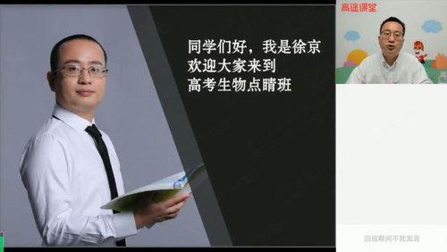 2021高考生物徐京押题课点睛班(全国版)(高清视频)百度网盘