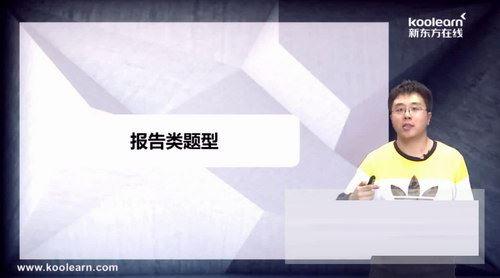新东方知心雅思写作7分单项班(高清视频)百度网盘