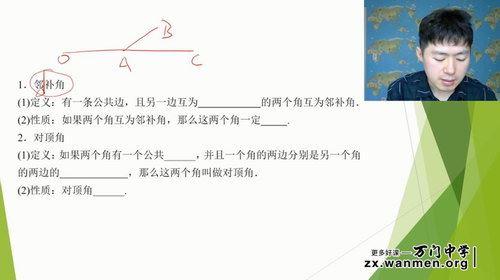 万门大学王志轩初中数学七年级下(超清视频)百度网盘