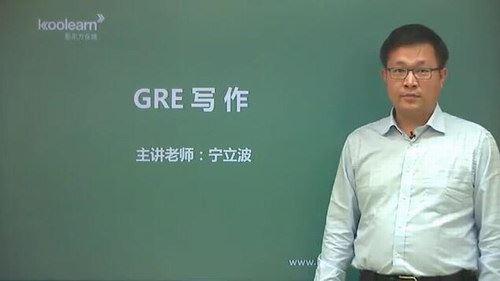 GRE写作基础(讲师:宁立波 课时:20)百度网盘
