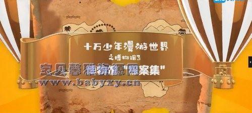 芝麻学社漫游世界之博物馆3(完结)(高清视频)百度网盘