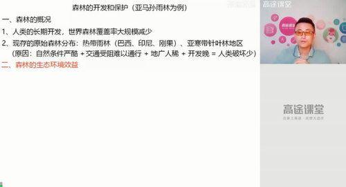 高途2020高二地理林潇秋季班(高清视频)百度网盘