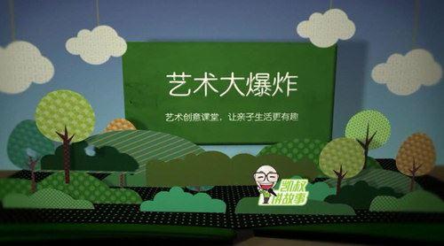 凯叔艺术大爆炸(完结)(高清标清视频)百度网盘