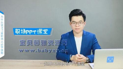 冯注龙职场PPT速成指南(插座学院)(3.88G高清视频)百度网盘
