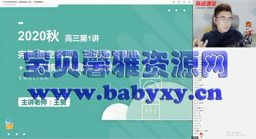 高途2020年高三王赞英语秋季班(2021版11.7G高清视频)百度网盘