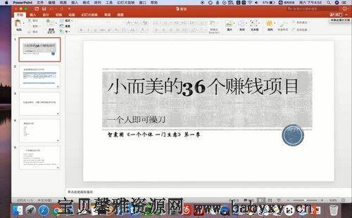 荔枝微课36个小而美的赚钱项目(1.52G超清视频)百度网盘