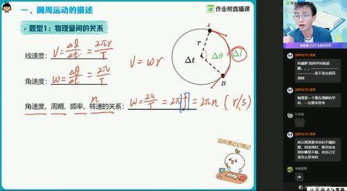 2021秋何连伟物理985班高三高考(38.4G高清视频)百度网盘