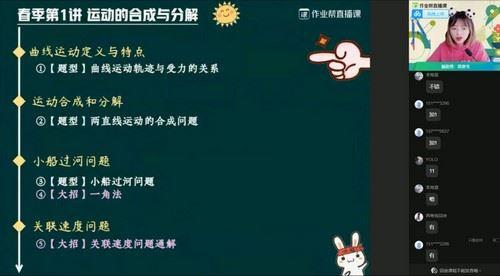 2021春季高一林婉晴物理尖端班(高清视频)百度网盘
