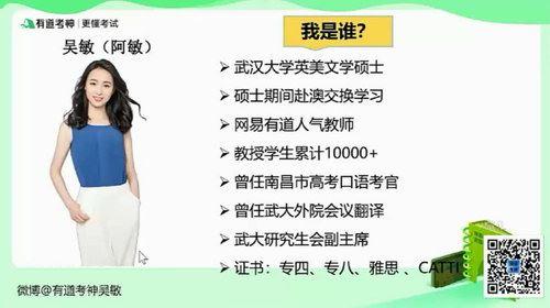 2020王菲四级六级作文模板(2.54G标清视频)百度网盘
