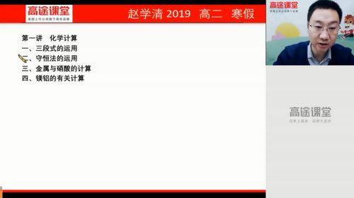 高途2020高二化学赵学清寒假班(高清视频)百度网盘